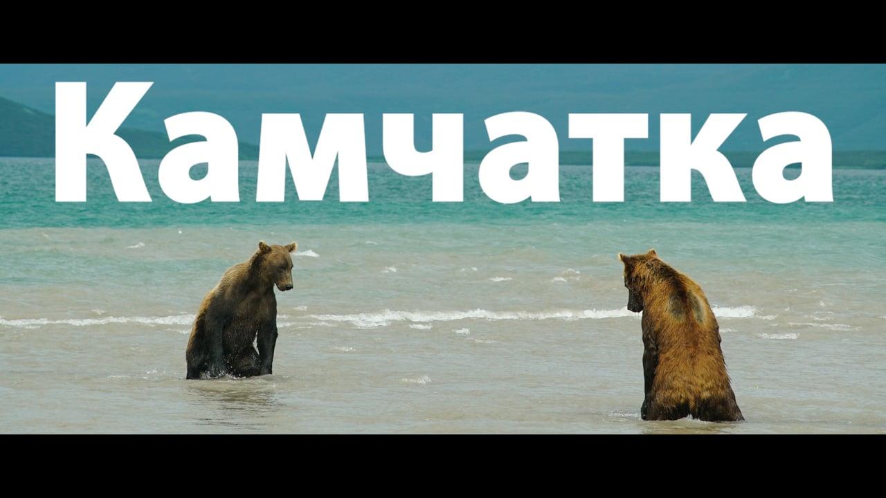 Kamtschatka-Kamchatka-Камчатка
